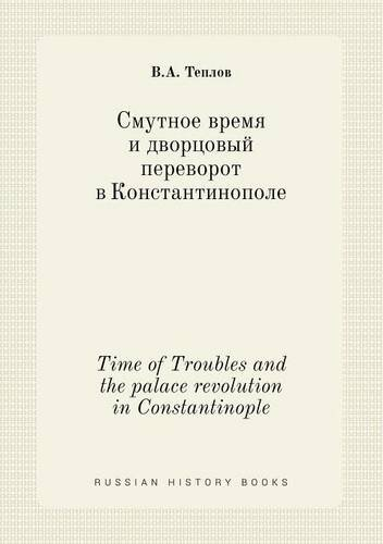 Time of Troubles and the palace revolution in Constantinople (Russian Edition)