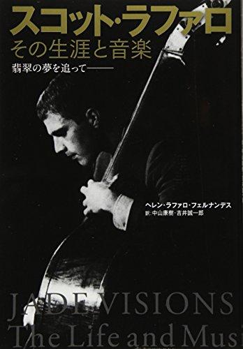 スコット・ラファロ その生涯と音楽