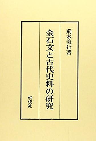 金石文と古代史料の研究