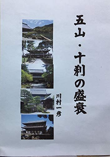 gozannjyussatunoseisui (Japanese Edition) por kawamurakazuhiko
