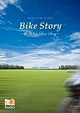 Bike Story~彼と彼女のLove Story K's Books