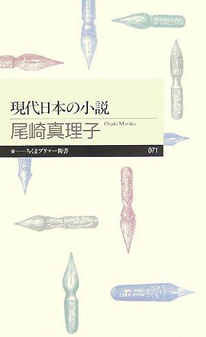 現代日本の小説 (ちくまプリマー新書)