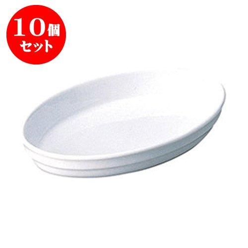 10個セット スーパーレンジ 楕円9インチグラタン [L23.2 X S15.6 X H3.2cm] ※当製品は直火には使用しないで下さい。※レンジ対応可。 洋食器 モダン レストラン ウェディング バー カフェ 飲食店 業務用   B01J95B3B6