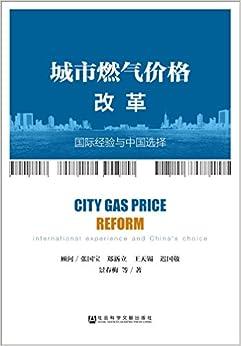 城市燃气价格改革(国际经验与中国选择)