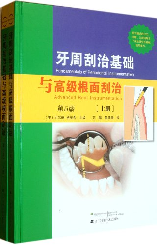 Curettage Basic of Periodontium and Advanced Curettage Root-2 Volumes-6th Edition-with DVD (Chinese Edition)