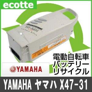 【お預かりして再生】 X47-31 YAMAHA ヤマハ 電動自転車 バッテリー リサイクル サービス Ni-MH   B00H95JAXW