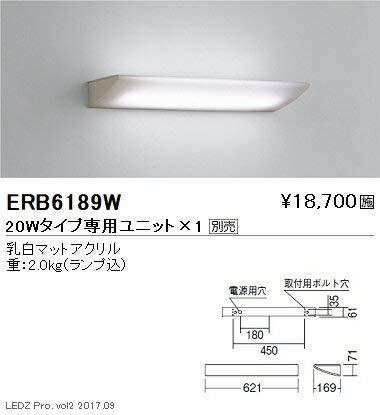 ENDO LEDテクニカルブラケット LEDZ専用ユニット用 屋内用 乳白マット FL20形相当 ERB6189W(ランプ別売) B07HQBHTMD
