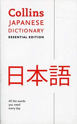 - Collins Japanese Dictionary: Essential Edition (Collins Essential Editions)