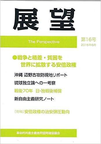 展望 The Perspective 第16号   ...