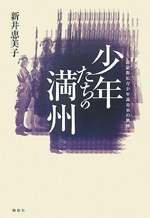 Download Shōnentachi no manshū : Manmō kaitaku seishōnen giyūgun no kiseki ebook