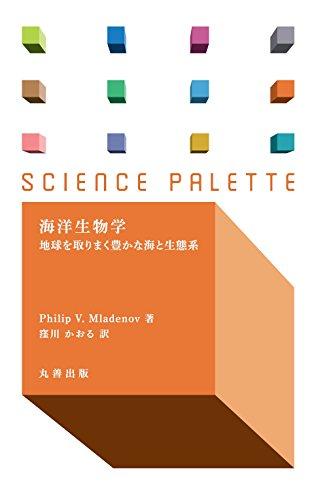 海洋生物学 (サイエンス・パレット)