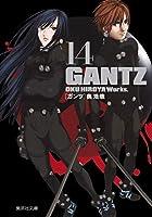 GANTZ 14 (集英社文庫―コミック版) 文庫