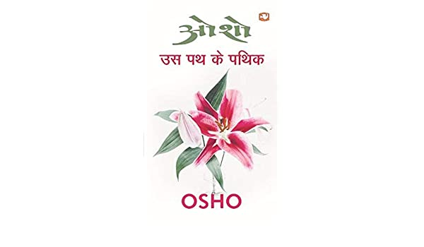 Us Path Ke Pathik (Hindi Edition) eBook: Osho: Amazon.es: Tienda ...