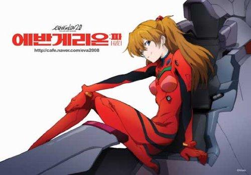 Evangelion: 2.0 You Can (Not) Advance Movie Poster (11 x 17 Inches - 28cm x 44cm) (2009) Japanese Style G -(Megumi Hayashibara)(Maaya Sakamoto)(Kôichi Yamadera)(Megumi Ogata)