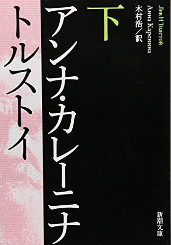 アンナ・カレーニナ〈下〉 (新潮文庫)