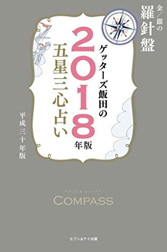 ゲッターズ飯田の五星三心占い 2018年版 金/銀の羅針盤