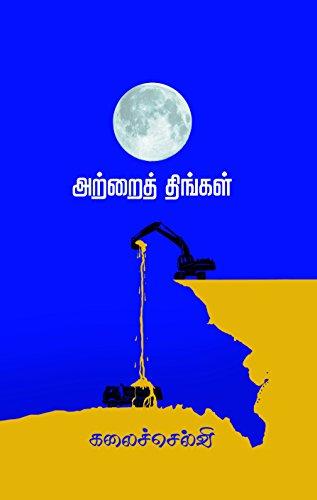 Atrai thingal: அற்றைத் திங்கள் (YAALIT Book 7) (Tamil Edition)