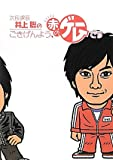 img - for Have a nice day of chief deputy director Satoshi Inoue, is a game of red (Famitsu BOOKS) (2012) ISBN: 4047279781 [Japanese Import] book / textbook / text book