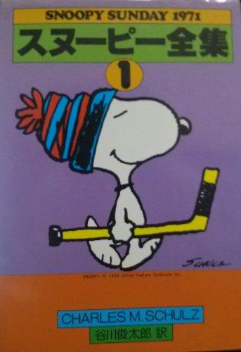 スヌーピー全集 1 (Snoopy Sunday)