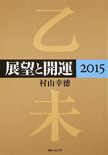 展望と開運2015 (角川フォレスタ)