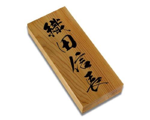 美しい木目際立つ◆高級一位表札(沈み彫り) i21088 木製表札 家の玄関に取り付け B005OOR0TG 14999
