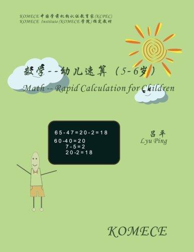 Read Online KOMECE Math -- Rapid Calculation for Children (age5-6): KOMECE Book (Chinese Edition) ebook
