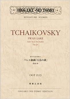 OGT-2123 チャイコフスキー バレエ組曲 白鳥の湖 作品20 (OGT 2123 MINIATURE SCORES)