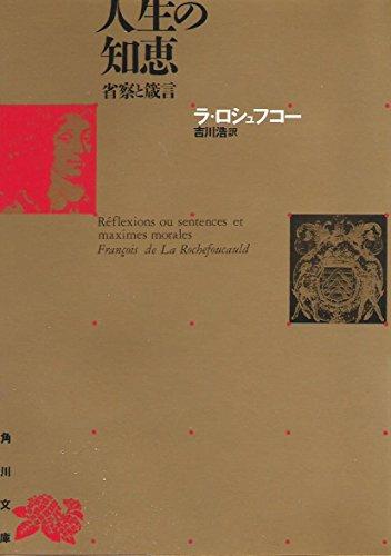 人生の知恵―省察と箴言 (1968年) (角川文庫)