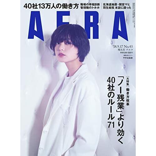 AERA 2018年 9/17号 表紙画像