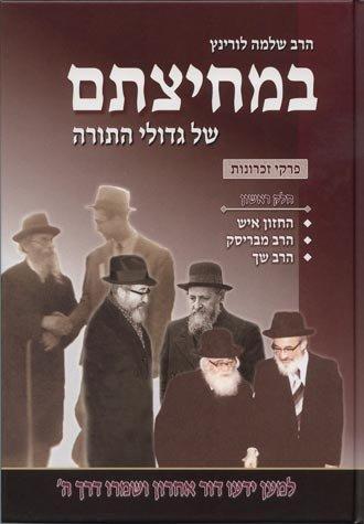 BeMechitzasam Shel Gedolei HaTorah (Volume 1) pdf