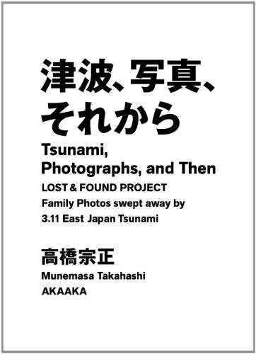 津波、写真、それから LOST & FOUND PROJECT