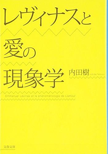 レヴィナスと愛の現象学 (文春文庫)