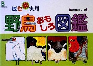 原色非実用野鳥おもしろ図鑑