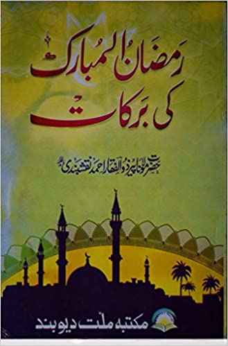 Buy Ramzan Ul Mubarak Ki Barkaat Book Online at Low Prices in India
