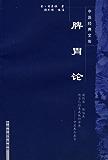 脾胃论 (中医经典文库)