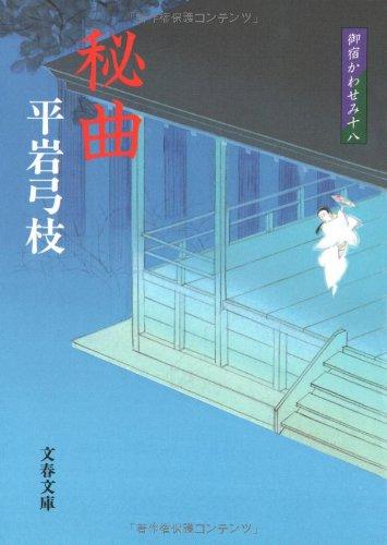 新装版 御宿かわせみ (18) 秘曲 (文春文庫)