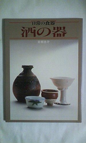 酒の器―日常の食器 (1981年)