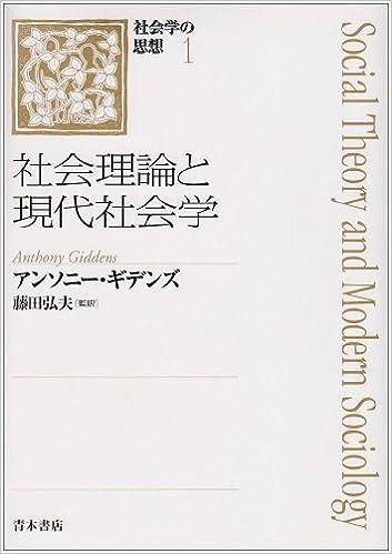 社会理論と現代社会学 (社会学の...