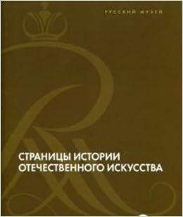 Book Stranitsy istorii Otechestvennogo iskusstva. Sbornik statey po materialam nauchnoy konferentsii (Russkiy muzey, Sankt-Peterburg, 2012). Vypusk XX