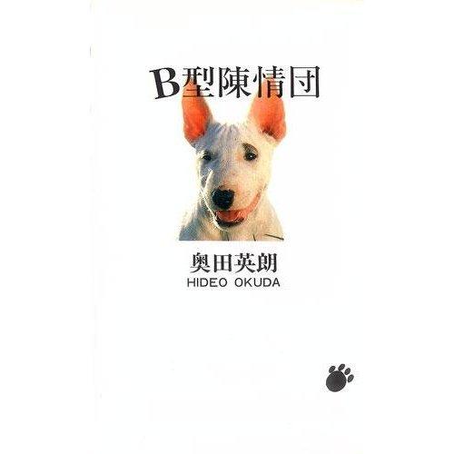 B型陳情団