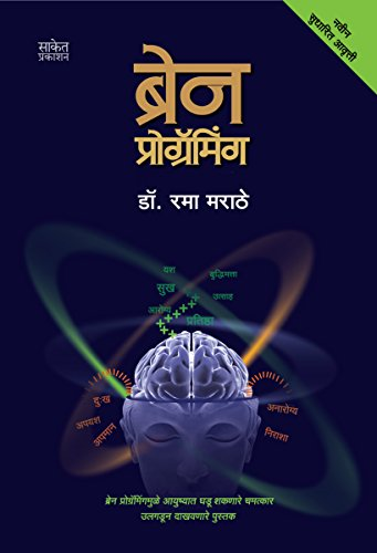 brain programming - 5