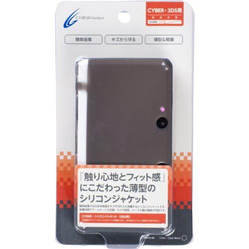 Nintendo 3DS Silicon Jacket Black by Cyber Gadget