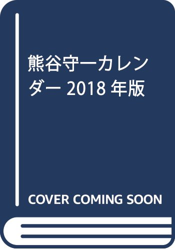 熊谷守一カレンダー2018年版 ([カレンダー])