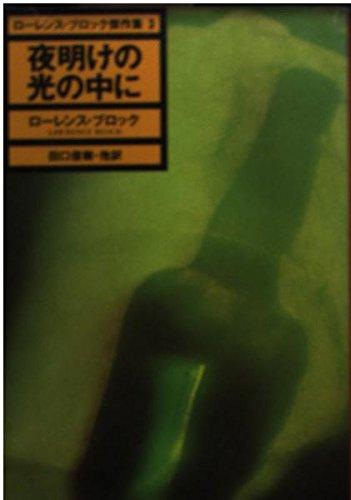 ローレンス・ブロック傑作集〈3〉夜明けの光の中に (ハヤカワ・ミステリ文庫)