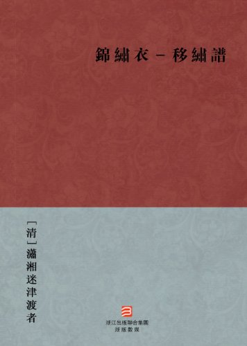 (Splendid Clothing - shift Embroidered spectral  (Jin Xiu Yi -- Yi Xiu Pu ) --Traditional Chinese Edition -- BookDNA Chinese Classics)