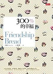 300% Happiness : Friendship Bread (Chinese Language)