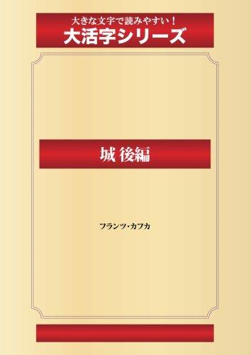 城 後編(ゴマブックス大活字シリーズ)