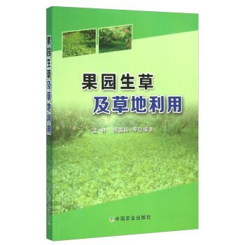 Orchard grass and pasture use(Chinese Edition)