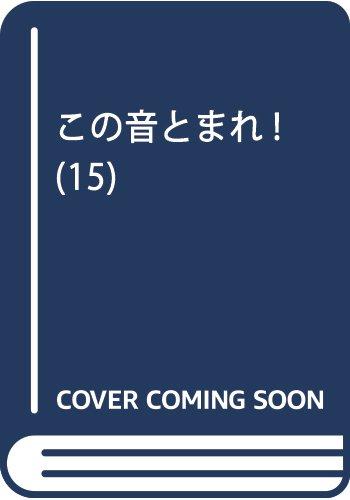 この音とまれ! 15 (ジャンプコミックス)