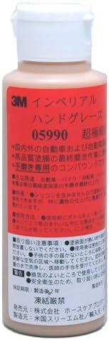 3M ハンドグレーズ 05990 100ml